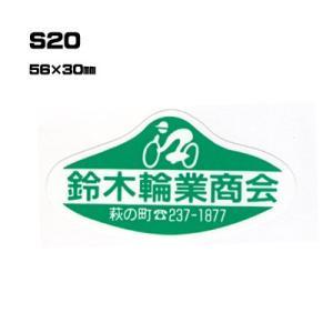 【300枚セット】S20 名入れステッカー (オリジナルシルク印刷ステッカー)印刷代込【自動車販売・バイク販売・自転車販売業者様向け】|pr-youhin