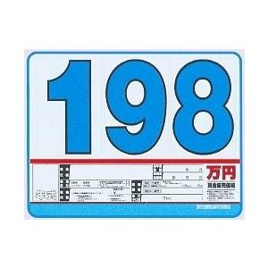 SK-34 プライスボードセット(SK製)|pr-youhin