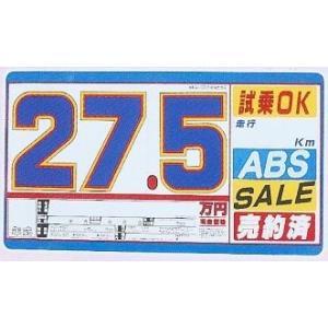 SK-43 プライスボードセット(SK製)|pr-youhin