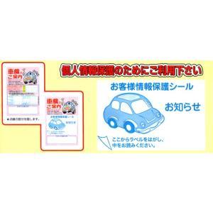【3個から販売】STC お客様情報保護シール 100枚入り|pr-youhin