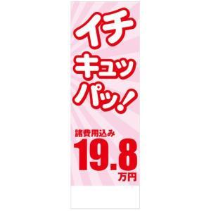 社名入れ可能!のぼり「イチキュッパッ!19.8万円」10枚セット