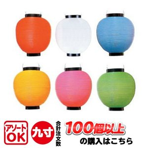 【合計100個以上】 ポリ提灯 九寸丸単色 22.5×25cm※ご注文数量規定あり※ 祭り・装飾提灯