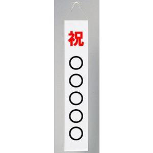 【セット商品】垂れ幕(小)文字入れ有 H150×W27cm くす玉:36cm〜50cm用/選挙・イベント・式典|pr-youhin