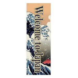 【3枚以上から販売】Welcome to Japan のぼり 60×180cm【メール便発送に限り送料無料】|pr-youhin