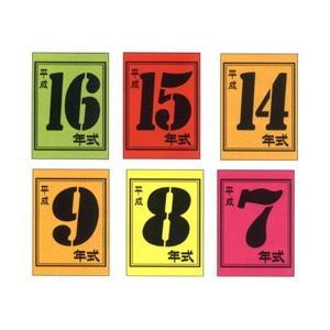 年式カード ポスター紙/20枚入|pr-youhin
