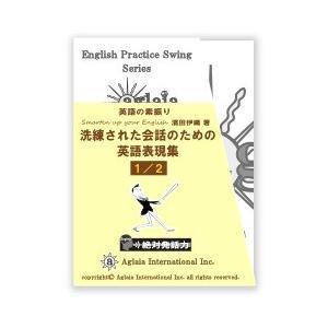 洗練された会話のための英語表現集1/2 (上巻)