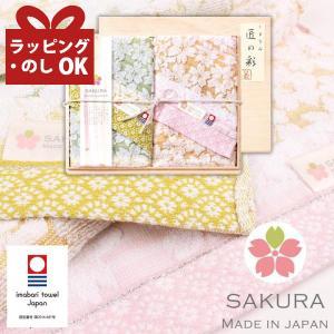 ∞ 今治タオル 白桜 ギフトセット ∞  ふんわりやわらかなタオルに浮かぶ日本の象徴さくら。  やさ...