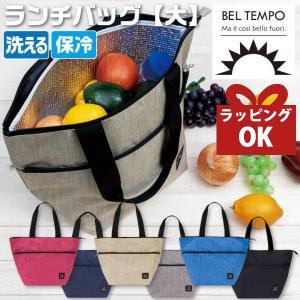 〜 BEL TEMPO ランチバッグ(大) 〜  毎日の通勤や通学時のお弁当の持ち運びに、お買い物に...