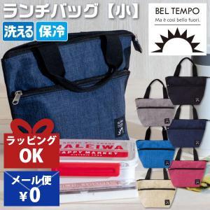 〜 BEL TEMPO ランチバッグ 〜  毎日の通勤や通学時のお弁当の持ち運びに便利なサイズのラン...