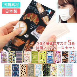 ∞ 立体4層構造マスク&抗菌マスクケースセット ∞  サージカルマスク・マスクケース日本製で安心・清...