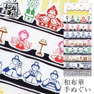 手ぬぐい おしゃれ 額縁 飾る タペストリー 額 和柄 日本製 注染 プレゼント 春 花柄 雛祭り ...