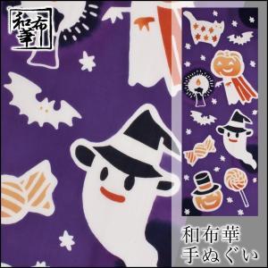 手ぬぐい おしゃれ 額縁 飾る タペストリー 額 日本製 注染 プレゼント ハロウィン トリックオア...