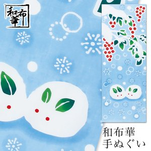 手ぬぐい おしゃれ 額縁 飾る タペストリー 額 和柄 日本製 注染 プレゼント 冬 雪 うさぎ 南...
