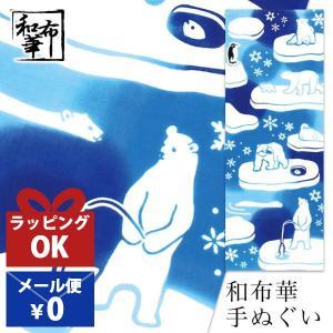 手ぬぐい おしゃれ 額縁 飾る タペストリー 額 和柄 日本製 注染 プレゼント 冬 冬柄 しろくま...