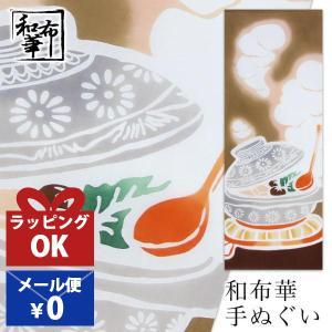 手ぬぐい おしゃれ 額縁 飾る タペストリー 額 和柄 日本製 注染 プレゼント 冬 冬柄 鍋 野菜...