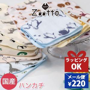 ∞ 今治タオル ハンカチ zooto ∞  大阪・泉州で丁寧に織られたガーゼタオルは、  パイル地の...