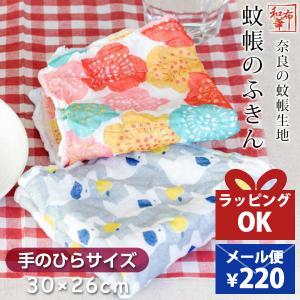 ∞ 和布華ハンカチ ∞  奈良の蚊帳づくりの伝統を活かした蚊帳生地を使用したハンカチです。  綿と天...
