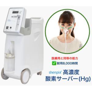 酸素吸入器 shenpix『高濃度酸素サーバー(Hg)』酸素濃縮器(JIS規格 医用電気機器 酸素濃...