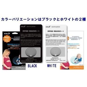 スマートフォン用 電磁波吸収 シート (カラー:ホワイト) 電磁波対策 電磁波吸収シート 電磁波防止 保護 シール 各種スマホ (ホワイト) praticopratico