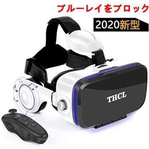 [進化型VRゴーグル] VRヘッドセット 「2020新型」 アンチブルーレンズ 3D ゲーム 映画 動画 4.7〜6.2インチの iPhone(白) praticopratico