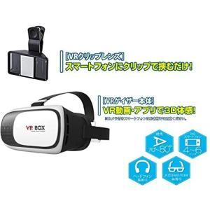 スマホ スマートフォン用 VR BOX / ゴーグル&VR クリップレンズセット VRゲイザー スマホ スマートフォン用 VR BOX ゴーグル praticopratico