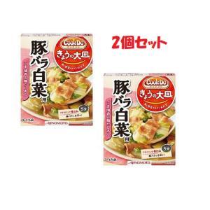 味の素 Cook Do きょうの大皿 豚バラ白菜用 110g×2個