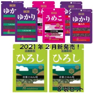 三島食品 2021年2月新発売 広島菜の(ひろし)16g×2袋 (ゆかり)26g×2袋 (ゆかり梅入...