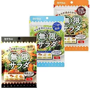 田中食品 無限サラダ 和風ごま味 18g×1袋 黒酢オニオン味 15g×1袋 シーザー風味 15g×...