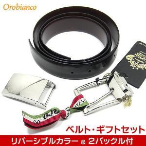Orobianco オロビアンコ  ベルト  2バックル OBB2 / リバーシブル IGOR メンズ レザー BOX入り