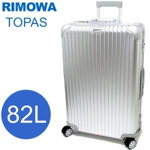 【アウトレット訳あり特価】RIMOWA リモワ スーツケース 924.73.00.5 TOPAS トパーズ 電子タグ 79cm 82L 4輪|pre-ma