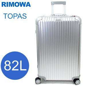 【アウトレット展示品・訳あり】RIMOWA リモワ スーツケース 924.73.00.5 TOPAS トパーズ 電子タグ 82L 並行輸入品|pre-ma