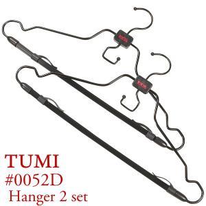 TUMI トゥミ ハンガー 2点セット 0052D Hanger 2 Per Set|pre-ma