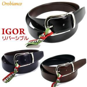 Orobianco オロビアンコ  ベルト IGOR メンズ リバーシブル レザー NERO/ブラック  長さ調節可 イタリア製