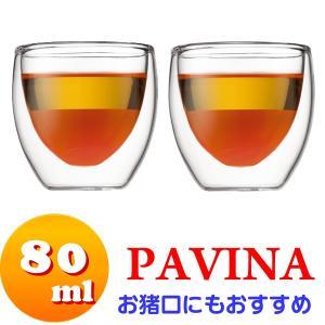 bodum ボダム PAVINA 0.08L 80ml 4557  ダブルウォールグラス ペアセット エスプレッソ お猪口 決算SSP|pre-ma