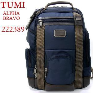 TUMI トゥミ  バックパック/リュック  ショー デラックス・ブリーフ・パック 222389 NVY2 ネイビー|pre-ma