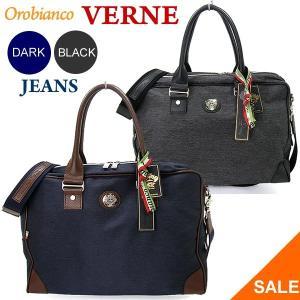オロビアンコ  ブリーフケース/ビジネスバッグ 2way Orobianco VERNE AD-C NY-JEANS ナイロンデニム 新品 決算SSP|pre-ma