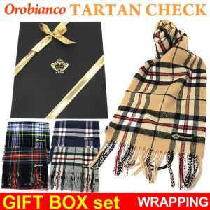 オロビアンコ マフラー ラムウール100% タータンチェック OB-1602  ギフトBOX付|pre-ma
