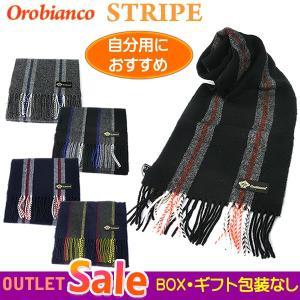 【新品特価 BOXなし ギフト不可】オロビアンコ マフラー ラムウール100% ストライプ柄 OB-1603 Orobianco|pre-ma