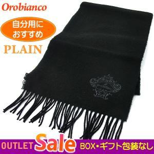 【アウトレット特価】オロビアンコ マフラー ラムウール100% PLAIN OB-1601  SA0900/ブラック 無地 刺繍ロゴ|pre-ma