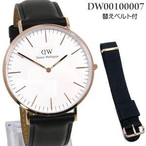 ダニエルウェリントン 腕時計 40mm DW00500002 替えベルト付 ギフトBOXセット Classic Sheffield  DW00100007 【アウトレット】|pre-ma