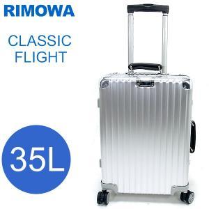RIMOWA リモワ  CLASSIC FLIGHT クラシックフライト  971.53.00.4  スーツケース/キャリーケース 55CM 35L 4輪 新品|pre-ma