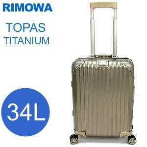 RIMOWA リモワ TOPAS TITANIUM トパーズ チタニウム 923.53.03.4 スーツケース/キャリーケース  55cm 34L 4輪 新品|pre-ma