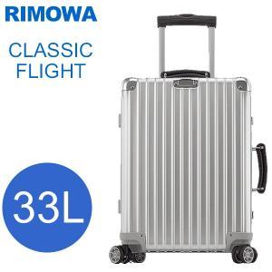 【アウトレット訳あり特価】RIMOWA リモワ  CLASSIC FLIGHT クラシックフライト  971.52.00.4  スーツケース/キャリーケース 55CM 33L|pre-ma