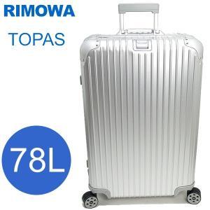 RIMOWA リモワ TOPAS トパーズ 924.70.00.5 スーツケース 電子タグ 76cm 78L 4輪 新品|pre-ma