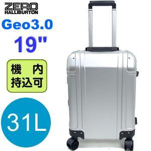 【アウトレット 訳あり】ゼロハリバートン スーツケース/キャリーケース Geo3 ZRG2519-SI / 94252-05 アルミ 機内持込OK 31L 19インチ|pre-ma