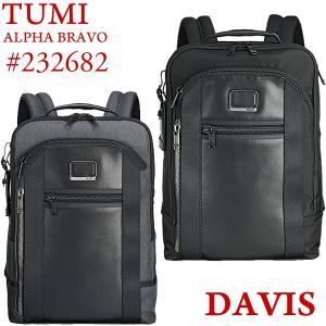 TUMI トゥミ バックパック / ビジネスリュック  ALPHA BRAVO 232682 DAVIS デイヴィス|pre-ma