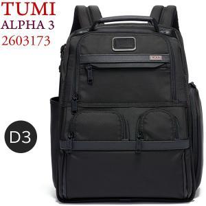 TUMI トゥミ バックパック/ビジネスリュック ALPHA3 2603173 D3 ブラック コンパクト・ラップトップ・ブリーフパック 1172971041|pre-ma