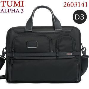 TUMI トゥミ  ビジネスバッグ/ブリーフケース 1173051041 ALPHA3 D3 ブラック A4サイズ エクスパンダブル|pre-ma