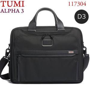 TUMI トゥミ  ビジネスバッグ/ブリーフケース ALPHA3 2603132 D3 ブラック オーガナイザー・ブリーフ 15インチ/A4 1173041041|pre-ma
