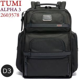 TUMI トゥミ バックパック/ビジネスリュック ALPHA3 2603578 D3  T-Pass ビジネスクラス ブリーフパック 1173481041|pre-ma